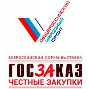 Активист ОНФ представит Мордовию на форуме-выставке «Госзаказ – за честные закупки»