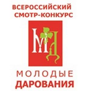 Всероссийский смотр-конкурс «Молодые дарования-2016» в области декоративно-прикладного и народного искусства