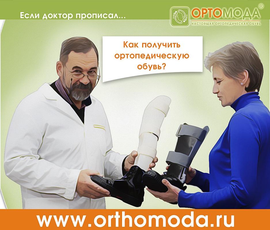 Если доктор прописал... Как получить ортопедическую обувь бесплатно?