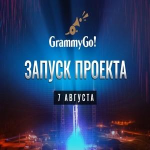 GrammyGo – новый способ продвижения музыкальных треков на радиостанциях!