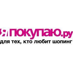 """Специальные рекламно-информационные проекты на """"Я Покупаю"""""""