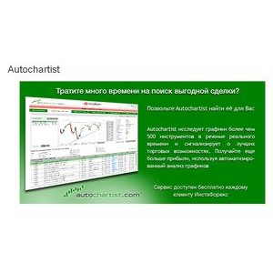 Компания ИнстаФорекс установила сотрудничество с Autochartist