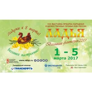 XXII выставка-ярмарка народных художественных промыслов России «Ладья. Весенняя фантазия – 2017»