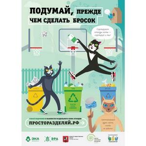Просто разделяй: каждый москвич уже сегодня может остановить мусорную катастрофу