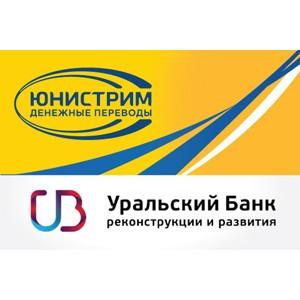 Уральский банк реконструкции и развития подключился к системе Юнистрим