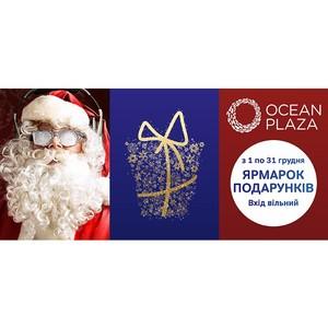 В Ocean Plaza Украина открыта традиционная новогодняя ярмарка