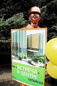 Батайчан с Днем города поздравил и Ангел-строитель