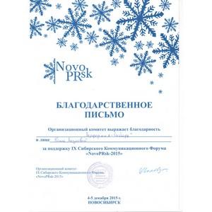 В НГУЭУ завершился IX Сибирский коммуникационный форум «NovoPRsk-2015»