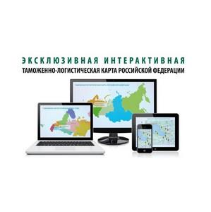 Таможенно-логистическая карта Российской Федерации Online
