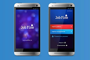 ��������� ����� ������ � ����������� Job Fine ��� Android