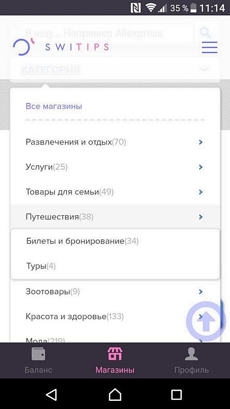 Мобильное приложение SWITIPS: получи кэшбэк от производителей в офлайн-магазинах