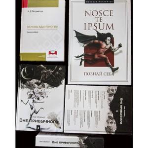 Fornit. Мировоззренческие книги трех уровней совершенствования