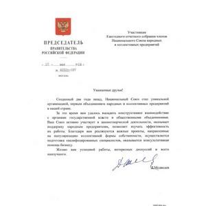 Премьер Дмитрий Медведев поддержал народные предприятия