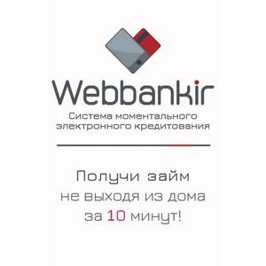 Займы наличными от Webbankir через систему Contact