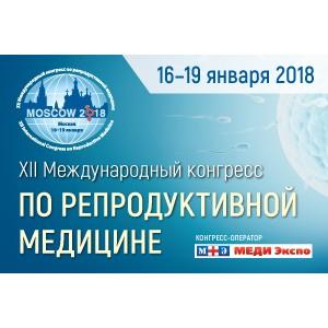 XII Международный конгресс по репродуктивной медицине