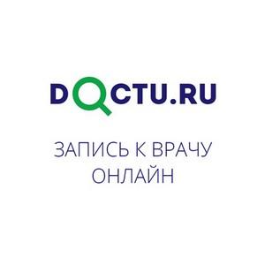 Жителям 10 российских городов стала доступна онлайн запись к врачам через интернет