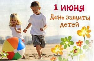 В преддверии Международного дня защиты детей должностные лица Московской областной таможни посетили подшефных