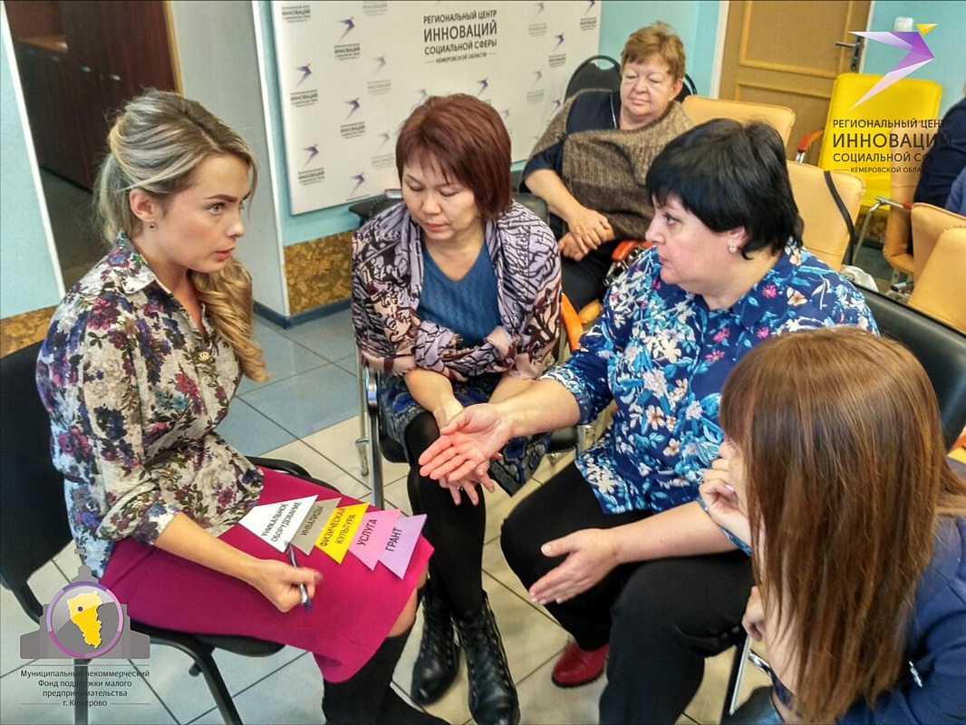 Кузбасский ЦИСС провел семинар «Социальное предпринимательство – перспективы развития территорий»