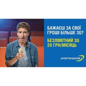 Самые выгодные условия на 3G от «Интертелеком»