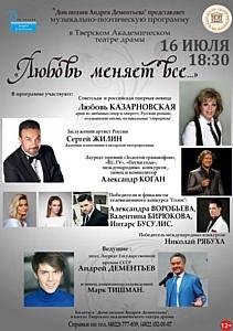 Александр Коган примет участие на дне рождения «Дома поэзии Андрея Дементьева»