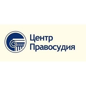 Центр Правосудия и Ассоциация Юристов России подписали соглашение