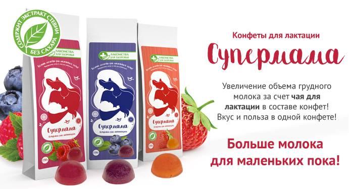 Вкусная польза! Компания «Лакомства для здоровья» запускает уникальную линейку полезных конфет
