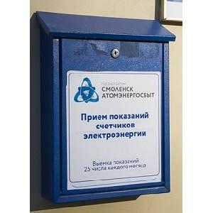 «СмоленскАтомЭнергоСбыт» организовывает прием показаний в выходные дни в круглосуточном режиме