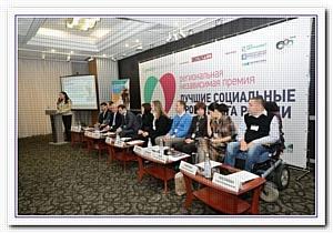 Первый конкурс социальных проектов Юга России раздал награды