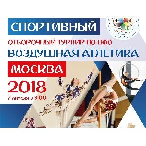 Воздушная Атлетика Москва-2018, второй турнир спортивного сезона ФВАР
