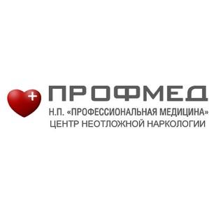 Клиника «Профмед» открыла представительства в социальных сетях