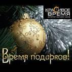 КрасивоеВремя.рф: наручные часы, отличный подарок Новый год.