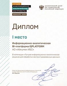 IQPLATFORM – победитель конкурса «Лучшие информационно-аналитические инструменты – 2016»