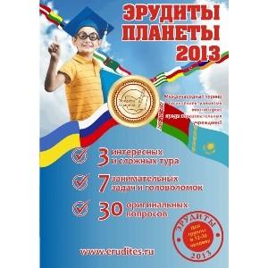 Первый международный турнир по интеллектуальному марафону