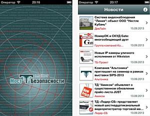 Новости рынка безопасности на iPhone/iPad