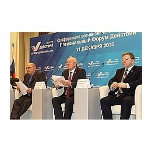 Белгородские активисты ОНФ провели региональный «Форум действий»