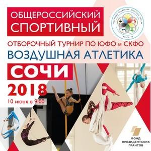 ¬оздушна¤ атлетика —очи-2018