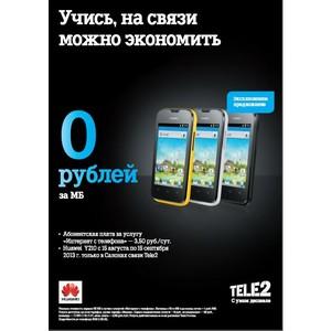 Tele2 предлагает нижегородцам функциональный смартфон по специальной цене