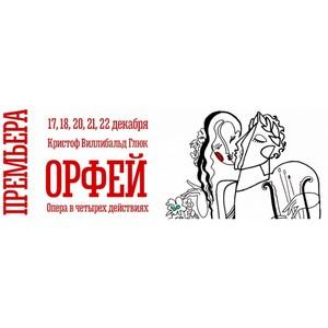 Премьера оперы Кристофа Виллибальда Глюка «Орфей» в редакции Гектора Берлиоза