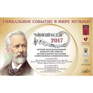 На конкурсе-фестивале «Чайковский-Наследие» выберут лучших композиторов