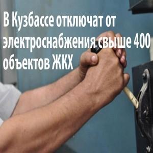 «Кузбассэнергосбыт» из-за долгов намерен обесточить свыше 400 объектов ЖКХ