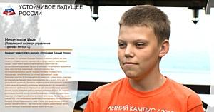 И. Мещеряков и К. Кусунгалиев, финалисты I отборочного тура Конкурса, рассказали о Летнем кампусе