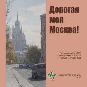 Новые передвижники поздравляют Москву с 868-м Днем Рождения
