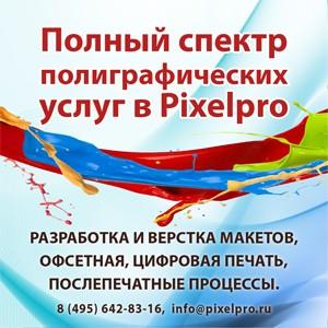 Офсетная печать в компании «Пикселпро»