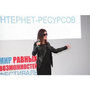 IX фестиваль социальных интернет-ресурсов «Мир равных возможностей» завершил прием заявок