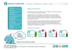 Компания shtyzart & co рассказала о проекте открытия бизнеса в области продаж товаров для здоровья.