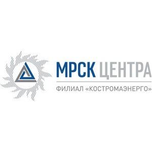 Филиал ОАО «МРСК Центра» - «Костромаэнерго» - ответственный налогоплательщик