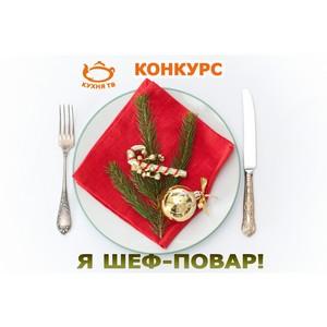 «Я шеф-повар!» – новогодний конкурс от телеканала «Кухня ТВ»!