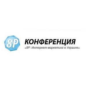 Netpeak: подготовка к летней конференции «8Р: Интернет-маркетинг для бизнеса»