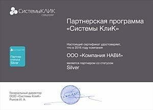 Украинская компания NAVI - партнер статуса Silver разработчика CRM «Системы КлиК»