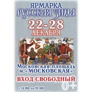 «Русская зима»: празднуем по-русски!